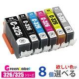 キヤノン プリンターインク BCI-326/325 欲しい色が8個えらべます インクカートリッジ