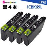プリンターインク ICBK69L ブラック4本 増量版 インクカートリッジ