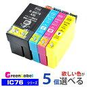 互換インク IC4CL76 5個選べる