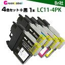 【互換インク】 LC11-4PK + LC11BK (4色セット + ブラック) メール便送料無料 LC11BK LC11C LC11M LC11Y LC11 LC11-4PK