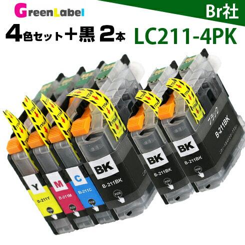 プリンターインクLC2114色セットに黒2本プラスLC211-4PKLC211BK-2PKインクカートリッジ