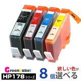 インクカートリッジ HP178XL 8個ご自由に色選択できます ヒューレット・パッカード【互換インク】
