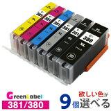 [2点購入&クーポンご利用で200円OFF!]インクカートリッジ BCI-381XL BCI-380XL(増量版) 欲しい色が9個えらべます BCI-381XL/380XL プリンターインク
