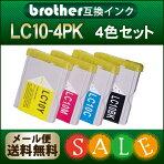 ブラザー互換インク/LC10-4PK4色セット/互換インク/ブラザーインク/ブラザー