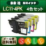 ブラザーインク/ブラザー互換インク(LC11-4PK)4色セット