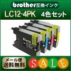 ブラザーインク/ブラザー互換インク(LC12-4PK)4色セット【LC12BK/LC12C/LC12M/LC12Y】