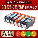 キャノン互換インクBCI-326+325/6MP6色セット