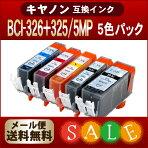 【キャノン】/互換インク(BCI-326+325/5MP)5色セット/インク/キヤノン/CANON/【メール便送料無料】