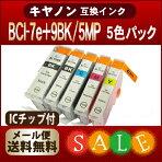 キャノン/互換インク/(BCI-7E+9/5MP)5色セット/インクカートリッジ