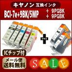 キャノン互換インクBCI-7E+9/5MP5色セット