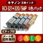 キャノン/互換インク(BCI-321+320/5MP)5色セット/互換インク/インクカートリッジ