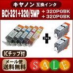 キャノン互換インクBCI-321+320/5MP5色セット