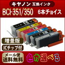 ●安心の1年保証●BCI-350PGBKは顔料インクです★インクの残量表示OK!【キャノン】 【互換イン...