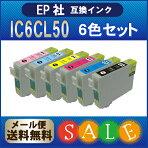 【互換インク】【インクカートリッジ】エプソン互換インクIC6CL506色セット送料無料