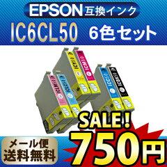 ●安心の1年保証● 【EPSON】 【互換インクカートリッジ】【エプソン】 【互換インク】 IC6CL50...