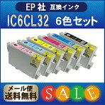 【互換インク】【インクカートリッジ】エプソン互換インクIC6CL326色セット送料無料