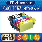 エプソン互換インクIC4CL61624色セット送料無料