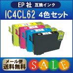 エプソン互換インクIC4CL624色セット送料無料