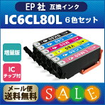 エプソン互換インクIC6CL806色セット送料無料