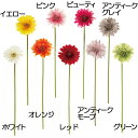造花 レイナ ガーベラ 全長53cm 12本セット 花車 ハナグルマ 花千本槍 人工観葉植物 アーティフィシャルフラワー 花材 アレンジ ディスプレイ