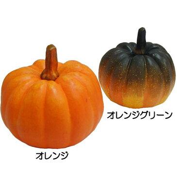 【食品サンプル】 パンプキン 全長13cm×直径11cm 4個セット かぼちゃ カボチャ 南瓜 フェイクフード 食品模型 オブジェ フラワーアレンジメント ディスプレイ 装飾