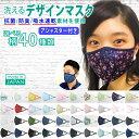 デザインマスク 日本製 スポーツマスク 繰り返し洗える 速乾 通気性 抗菌 【アジャスター付き】男女
