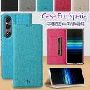 SONY Xperia XZ1 XZ1 Compact ケース SO-01K SOV36 SO-02Kケース 手帳型 オシャレ TPUスタンド……