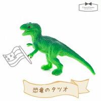 動物フィギュア恐竜のタツオフィギュア ティラノサウルス 竜 ドラゴン 小物 モチ..