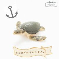 ミニフィギュアウミガメのうらしまくんanimal 動物 カメ 亀 海ガメ 海 s..