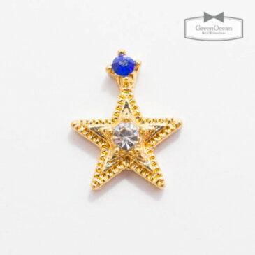 【チャーム 星】ちっちゃなお星さま A級ガラスストーン使用 《きれいめゴールド×クリア×サファイア》 [ほし,ホシ,スター,宇宙,夜空,]