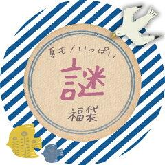 【謎の福袋】999円 謎のお楽しみ福袋 1500円〜2000円分の商品が入ってます!!『レビューでおまけ付き』