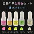 【レジン着色剤】ネオン&偏光パール 新色全5色セット 謎のおまけ付 レジン用着色剤 《5色×10ml》