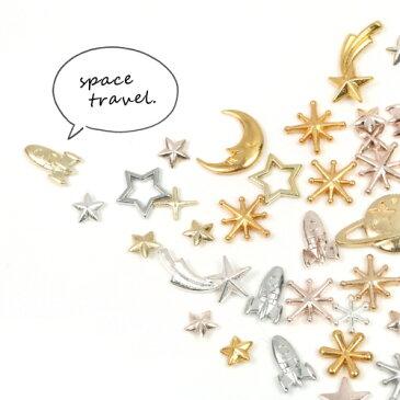 【チャーム】30g 宇宙モチーフがいっぱいバラエティチャームセット3 《MIX》【福袋 ほし 星 ホシ スター 宇宙 夜空 ムーン ビーズアンドパーツ アクセサリーパーツ】