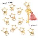 【キーホルダー・キーチェーン】10個 星型のカニカン・ナスカン《きれい...