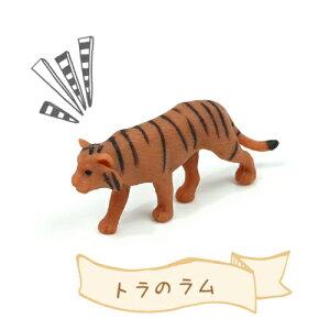 【ミニフィギュア】トラのラム【animal 動物 虎 とら タイガー ビーズアンドパーツ アクセサリーパーツ】