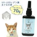 【大容量UV-LEDレジン液】70g 『コスパ&クオリティー最高峰・迷ったら絶対にコレがお勧め!』 まさるの涙 《クリア》GreenOceanオリジナル 猫 must レジンクラフト ハードタイプ UVレジン液 LEDレジン液・・・