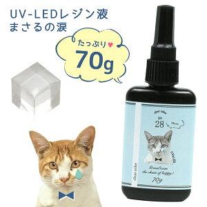 【大容量UV-LEDレジン液】70g ...
