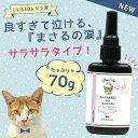 【大容量UV-LEDレジン液】70g まさるの涙 サラサラタイプ《クリア》[低粘度 さらさら GreenOceanオリジナル 猫 must レジンクラフト]・・・