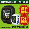 【ポイント10倍】高精度GPSとカラー液晶を搭載! GreenOn『THE GOLF WATCH PREMIUM』カラーモデル(グリーンオン『ザ・ゴルフウォッチ プレミアム』)[腕時計型][ゴルフナビ][GPS][ナビ][スマホ連動][アプローチ][距離計][楽天]【あす楽対応】
