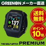 【送料無料】【ポイント10倍】高精度GPSとカラー液晶を搭載! GreenOn『THE GOLF WATCH PREMIUM』カラーモデル(グリーンオン『ザ・ゴルフウォッチ プレミアム』)[腕時計型][ゴルフナビ][GPS][ナビ][スマホ連動][アプローチ][距離計][楽天][あす楽対象]