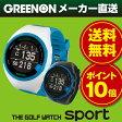 【ポイント10倍】大人気ゴルフウォッチの入門モデル GreenOn『THE GOLF WATCH sport』(グリーンオン『ザ・ゴルフウォッチ スポルト』)[腕時計型][ゴルフナビ][GPS][ナビ][距離計][楽天]