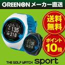 楽天【ポイント10倍】大人気ゴルフウォッチの入門モデル GreenOn『THE GOLF WATCH sport』(グリーンオン『ザ・ゴルフウォッチ スポルト』)[腕時計型][ゴルフナビ][GPS][ナビ][距離計][楽天]