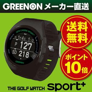 【先行予約】【限定販売】世界初!スタンスチェック機能搭載 GreenOn『THE GOLF WATCH sport+』(グリーンオン『ザ・ゴルフウォッチ スポルトプラス』)[腕時計型][ゴルフナビ][GPS][ナビ][距離計][楽天]