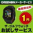 【初回限定】【2週間お試しサービス】GreenOn『THE GOLF WATCH』(グリーンオン『ザ・ゴルフウォッチ』)[腕時計型][ゴルフナビ][GPS][ナビ][距離計][楽天]【メーカー直営】