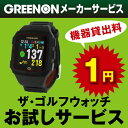 グリーンオンダイレクト楽天市場店で買える「【初回限定】【2週間お試しサービス】GreenOn『THE GOLF WATCH』(グリーンオン『ザ・ゴルフウォッチ』)[腕時計型][ゴルフナビ][GPS][ナビ][距離計][楽天]【メーカー直営】」の画像です。価格は1円になります。