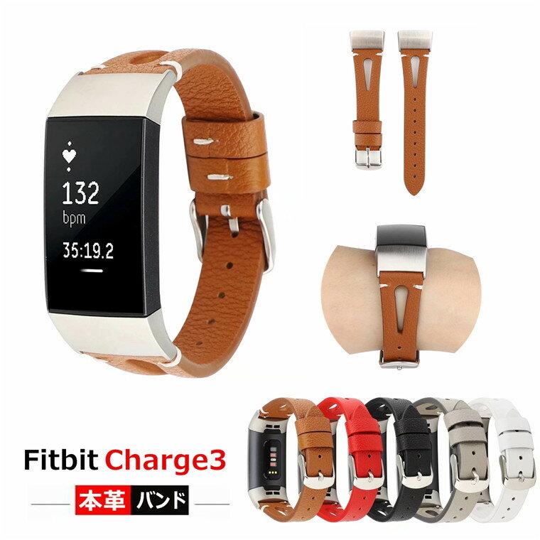 Fitbit Charge3 バンド フィットビット チャージ3 本革 交換 可愛い 交換バンド かわいい Fitbit Charge3バンド fitbitcharge3 ベルト charge3ベルト アダプター付き 腕時計ベルト 交換ベルト Fitbit Charge3バンド fitbitcharge3 交換用バンド レディース おしゃれ
