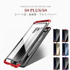 Galaxy S9 plus ケース S9 ケース カバー docomo Galaxy S9 SC-02K Galaxy S9+ SC-03K SCV38 SCV39 耐衝撃 アルミバンパー かっこいい 裏板ガラス メタルケース ハード 頑丈 装着簡単 衝撃防止 高級感 薄型 9H 携帯カバー おしゃれ 3パーツ式 傷防止 メタルケース バンパー