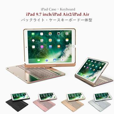 iPad 9.7インチ カバー ワイヤレスキーボード Bluetooth キーボード ケース iPad9.7 2018 ケース ipad 9.7 2017 ケース iPad Pro 10.5 ケース iPad Pro 9.7 iPad Air2 ケース iPadAir iPad Air 360度回転 色変更可能 PCカバー ipadキーボード 超薄 LED