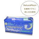 ナチュラムーン 生理用ナプキン 多い日の夜用 トップシートコットン100%・NATURAMOON・生理用...