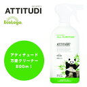 ATTITUDE(アティチュード)オールパーパス カナダ生まれのナチュラル洗剤 万能クリーナー・マルチクリーナー・エコ洗剤